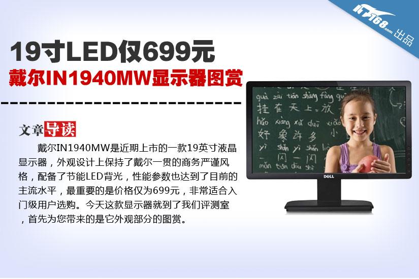 19寸LED仅699 戴尔IN1940MW显示器图赏