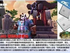 熊猫人之谜即将发布 AMD 带你玩转游戏