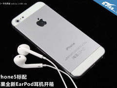 iPhone5标配 苹果全新EarPod耳机开箱