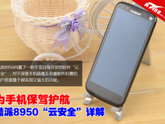 """为手机保驾护航 酷派8950""""云安全""""详解"""