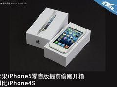 iPhone5零售版提前偷跑 开箱照对比4S