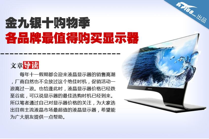 金九银十购物季 各品牌最值得买显示器