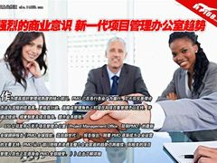 新一代项目管理办公室(PMO)发展趋势