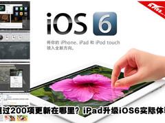 超过200项更新 iPad升级iOS6实际体验