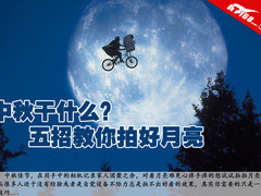 中秋佳节干什么? 五招教你拍出好月亮