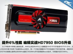提升6%性能 编辑实战HD7950 BIOS升级