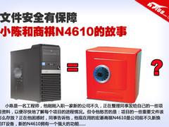 文件安全有保障 小陈和商祺N4610的故事