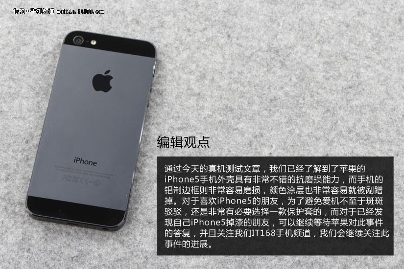 iphone5掉漆测试 边框掉漆测试