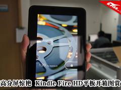 高分屏阔边框 Kindle fire HD开箱图赏