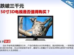 跌破三千元 50寸3D电视是否值得购买?