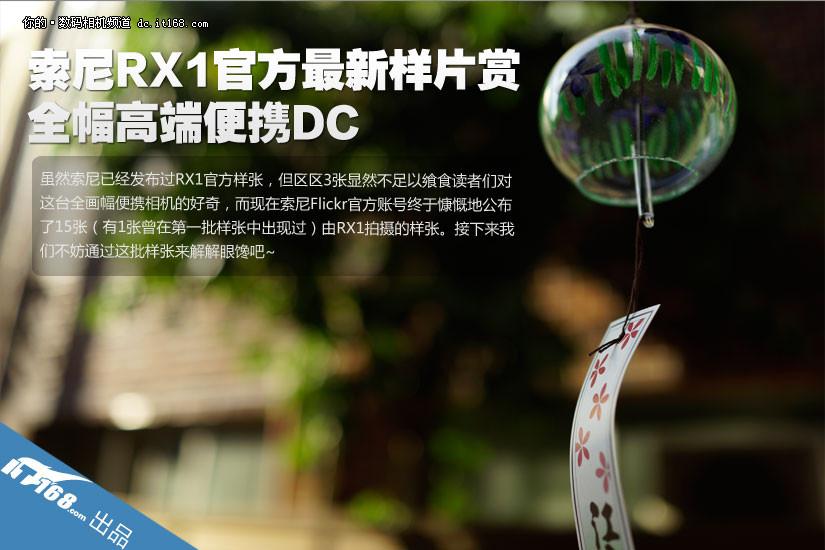 全幅高端便携DC 索尼RX1官方最新样片赏