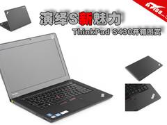 演绎S新魅力 ThinkPad S430开箱图赏