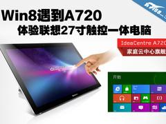 Win8遇到A720 体验联想A720触控一体机