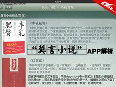 """界面丑速度慢 """"莫言小说""""免费App解析"""