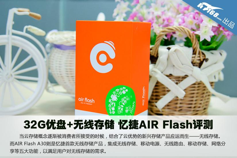 32G优盘+无线存储 忆捷AIR Flash开箱