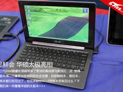 变形触摸时代 1080p双屏华硕太极本亮相