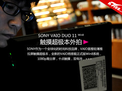 索尼VAIO DUO 11滑盖触控超极本美图赏