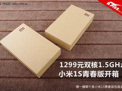 售1299元双核1.5GHz 小米1S青春版开箱