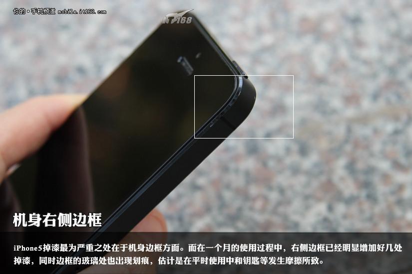 iphone5 掉漆 新加坡 边框
