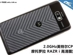 2GHz英特尔CPU 摩托罗拉RAZR i高清图赏