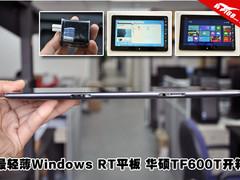 最轻薄Windows RT平板 华硕TF600T开箱
