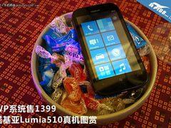 WP系统售1399 诺基亚Lumia510真机图赏