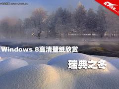 [图赏]Win7和Win8通用主题《瑞典之冬》