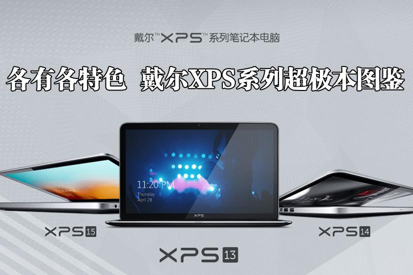 各有各特色 戴尔XPS全系列超极本图鉴