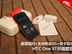 移动3G+双卡双待 HTC One ST开箱图赏
