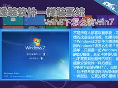 像装软件一样装系统 Win8下怎么装Win7