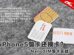 iPhone5剪卡还换卡?NanoSIM剪卡实战