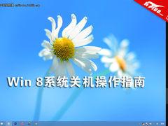 【Win8体验馆】Win8系统关机操作指南