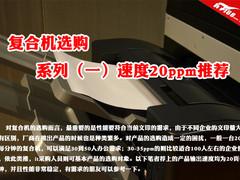 复合机选购系列(一) 速度20ppm推荐