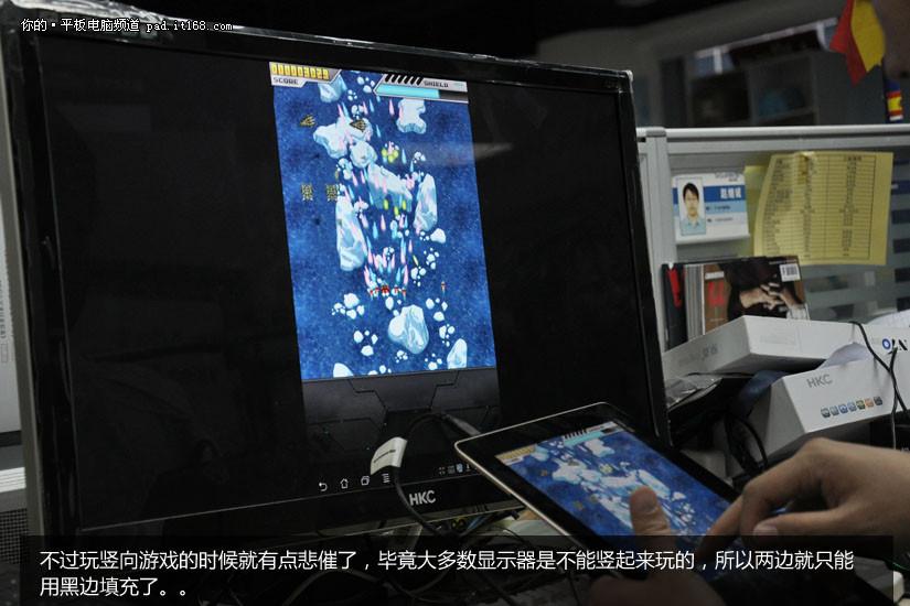 你在玩平板的时候,有没有觉得平板屏幕太小呢。现在很多平板都配备了HDMI输出能力,只要一根micro HDMI线,就能把平板的画面显示到大屏幕上。笔者就以华硕TF700T为例,亲身体验了一下视频输出的神奇魔力。