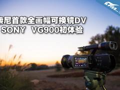 全画幅可换镜! 索尼VG900实战之静态篇