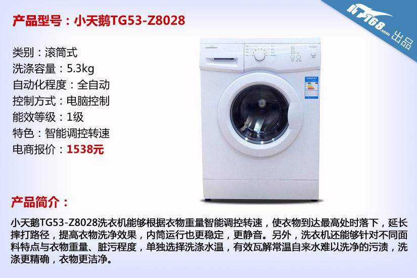 细数高性价比滚筒洗衣机—小天鹅tg53-z8028