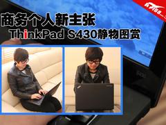 商务个人新主张 ThinkPad S430静物图赏