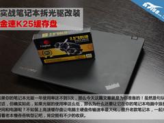 实战笔记本拆光驱改装金速K25缓存盘
