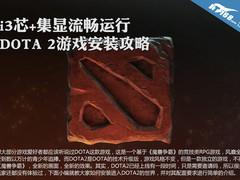 i3芯+集显流畅运行 DOTA2游戏安装攻略