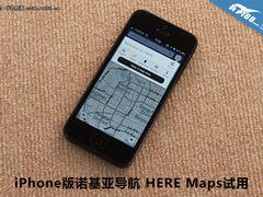 比苹果的好? iPhone版诺基亚地图试用