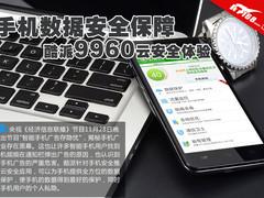 手机数据安全保障 酷派9960云安全体验