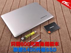 只需600元变身超极本 联想S400升级SSD