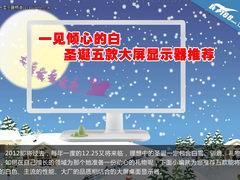 一见倾心的白 圣诞五款大屏显示器推荐