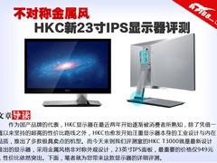不对称金属风 HKC新23寸IPS显示器评测