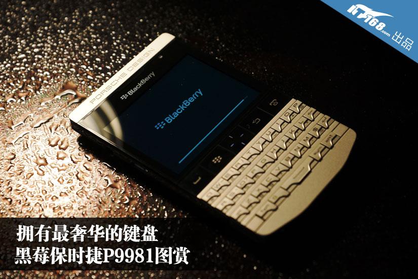 拥有最奢华的键盘 黑莓保时捷P9981图赏