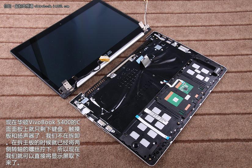 华硕s400c拆机图解