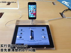 买行货iPhone5 你首先要清楚的8个问题