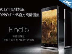 2012压轴机王 OPPO Find5官方高清图集