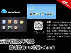 云端功能大对比 酷派酷云PK苹果iCloud