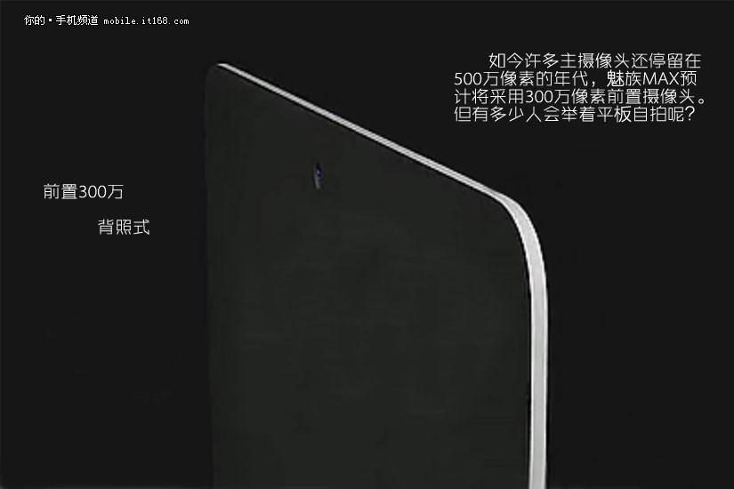 超窄边框设计 国产精品魅族mxa概念图赏